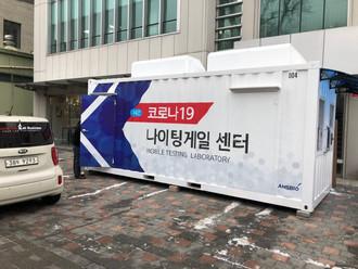 [코로나19 선별진료소] 나이팅게일 센터 AL-1200BS 납품 설치