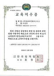 소독업교육이수증(대표님)_수정.jpg