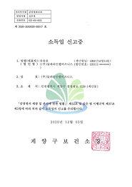 [(주)알파라인랩비즈니스]-소독업신고증_수정.jpg