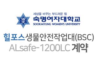 숙명여자대학교 - Healforce 힐포스 ALSafe-1200LC 계약 후 현장 납품