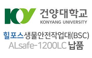 건양대학교 - Healforce ALSafe-1200LC 현장 납품