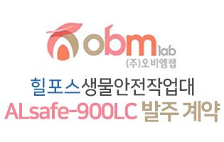 오비엠랩 - 힐포스 생물안전작업대 900LC 1대 발주 확정