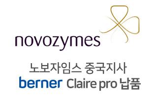 [노보자임스 중국지사] BERNER Claire pro 납품