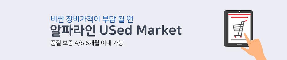 usedmarketB.png