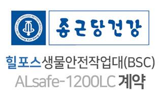 종근당건강 - 힐포스 Healforce ALSafe-1200LC 현장 납품 설치 밸리데이션