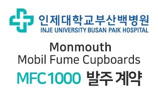 인제대학교 부산백병원 - Monmouth MFC1000 발주 납품