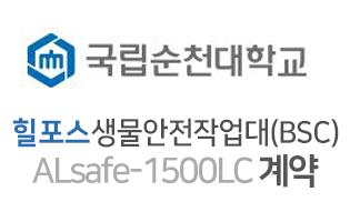 국립순천대학교 - Healforce 힐포스 ALSafe-1500LC 현장 납품 설치