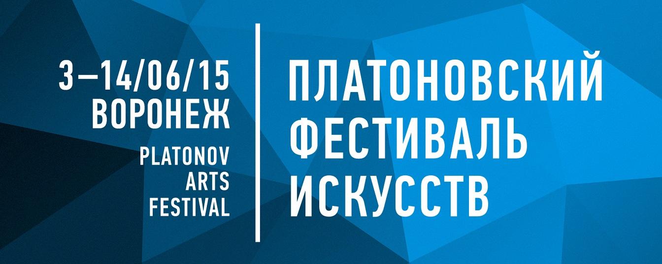 INTERNATIONAL PLATONOV ARTS FESTIVAL