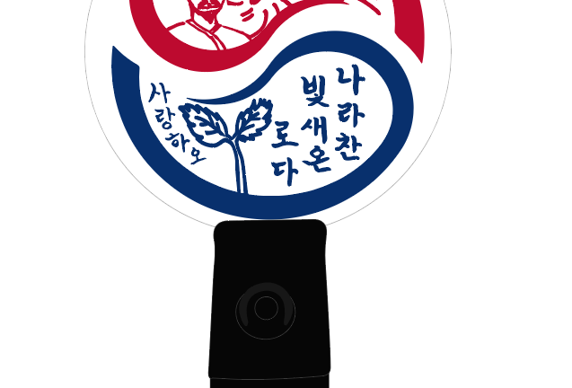 Attention Korea - M.O.N.T Lightstick