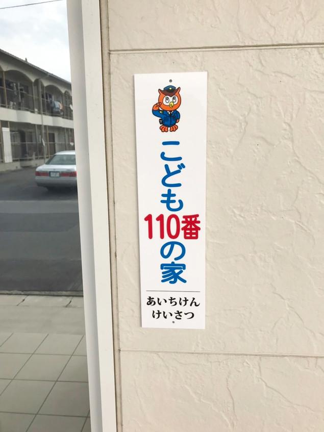 こども110の家 登録完了