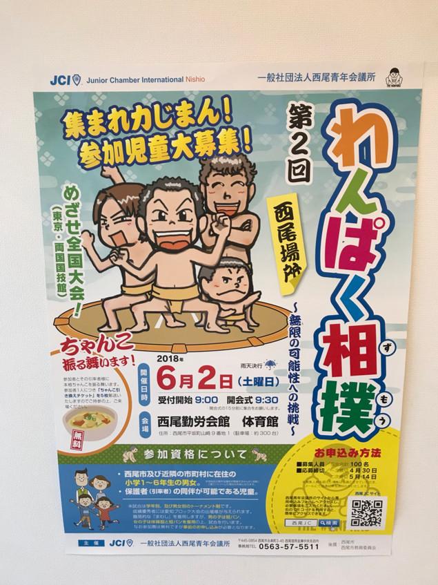 第2回 わんぱく相撲開催のお知らせ