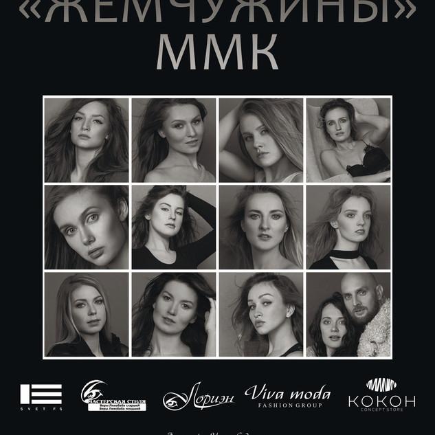 Календарь Жемчужины ММК