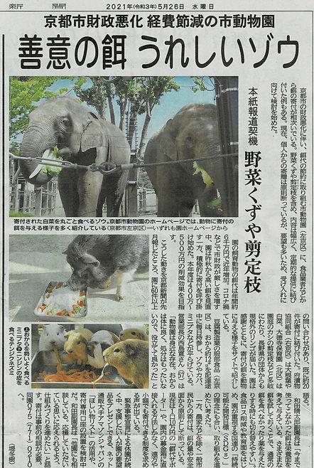 京都市動物園 野菜くずの寄付トリミング.jpg