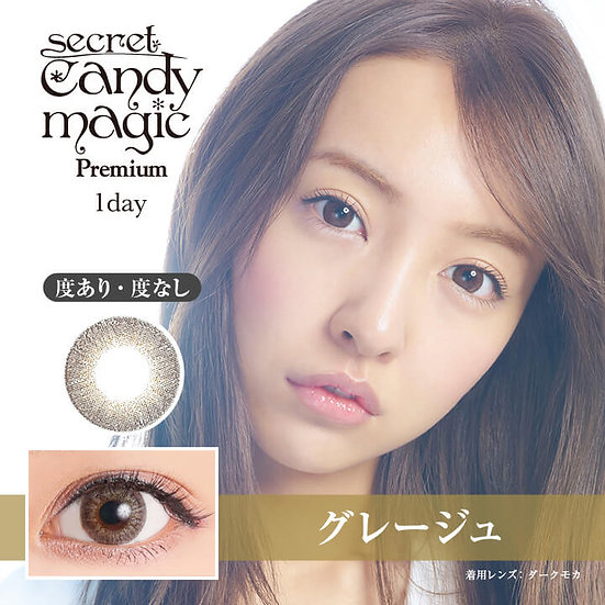 Secret Candy Magic 1-Day Premium Grege 20片裝
