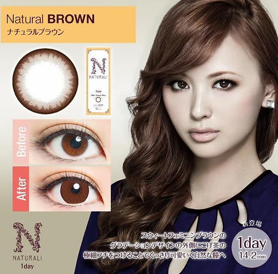 Naturali 1-Day 自然啡 Natural Brown