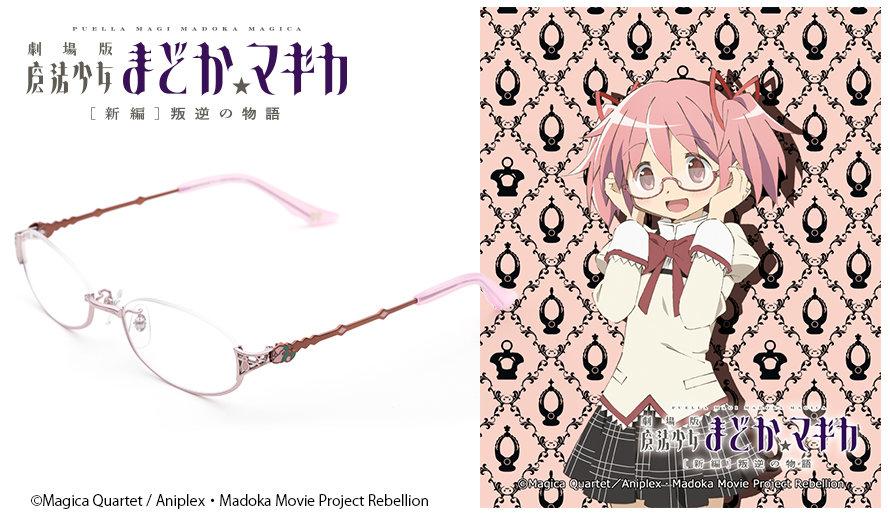 魔法少女小圓眼鏡系列 MADOKA造型光學眼鏡 送1.56不反光度數鏡片