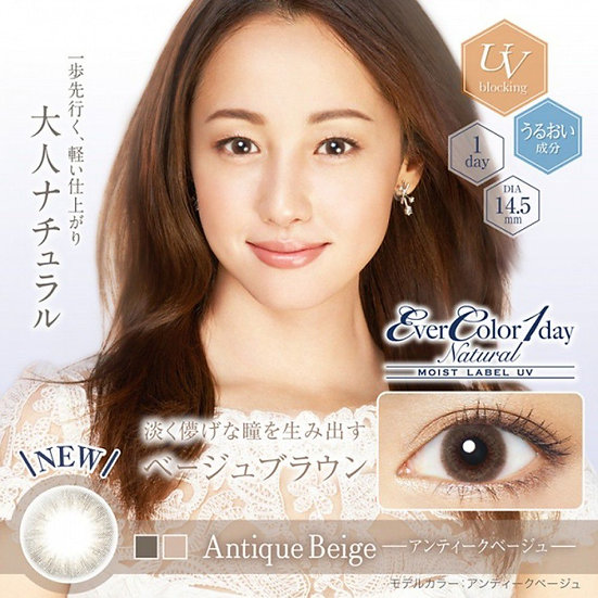 EverColor 1 Day Natural Moist Label UV Antique Beige 20片裝