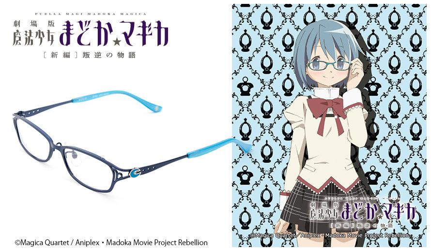 魔法少女小圓眼鏡系列 SAYAKA造型光學眼鏡 送1.56不反光度數鏡片