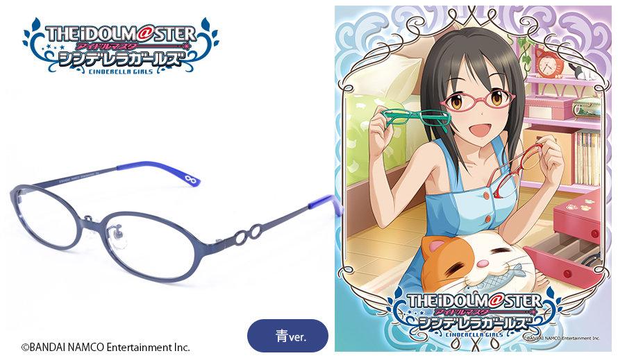 アイドルマスターシンデレラガールズ 眼鏡系列 上条春菜 (青ver) 造型光學眼鏡 送1.56不反光防花防UV度數鏡片