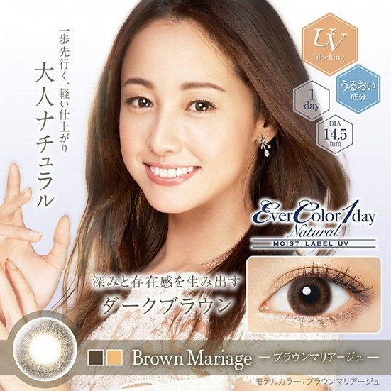 EverColor 1 Day Natural Moist Label UV Brown Mariage 20片裝