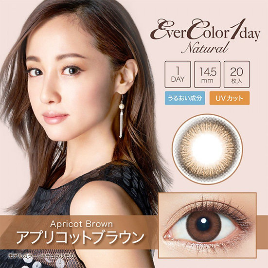 EverColor 1 Day Natural Apricot Brown 20片裝