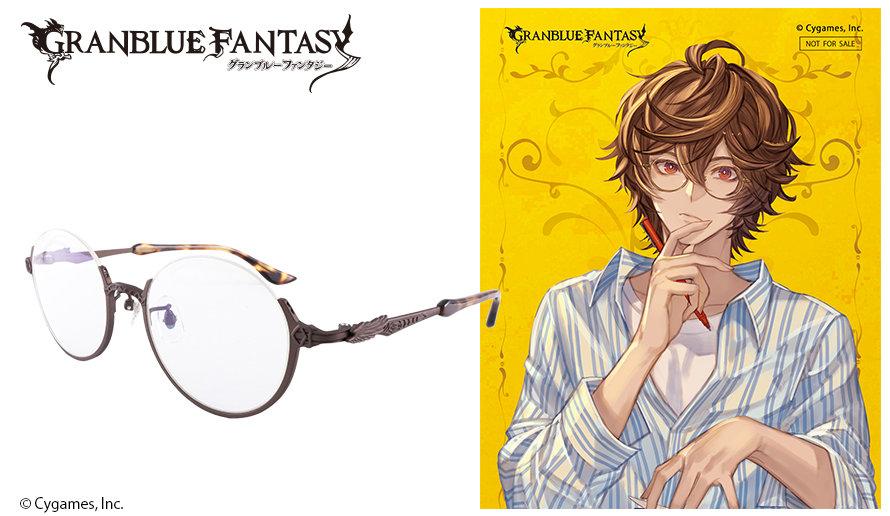 GRANBLUE FANTASY 眼鏡系列  サンダルフォン 造型光學眼鏡 送1.56不反光度數鏡片