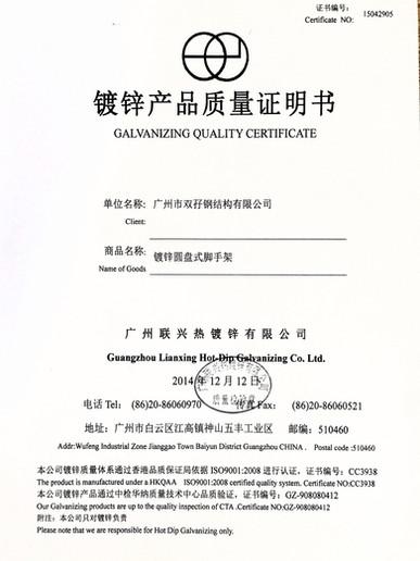 Hot dip Galvanize certificate.jpg