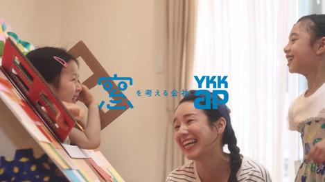 YKK AP「窓をあける」