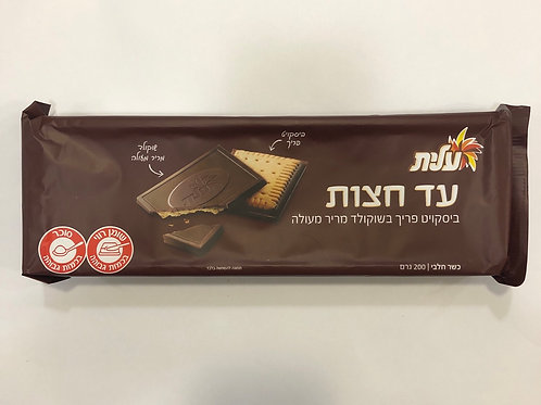 Elit Midnight Dark Chocolate Covered Biscuit