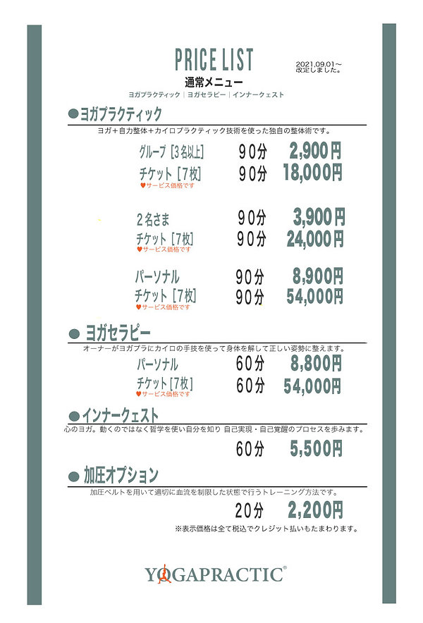 NEW価格表.jpg