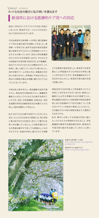 新潟市における医療的ケア児への対応