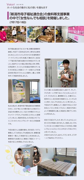 「新潟市母子福祉連合会」の食料等支援事業の中で「女性なんでも相談」を開催しました。