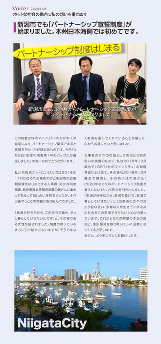 新潟市でも「パートナーシップ宣誓制度」が始まりました。本州日本海側では初めてです。