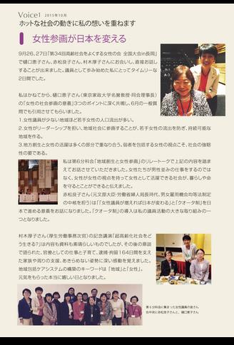 女性参画が日本を変える