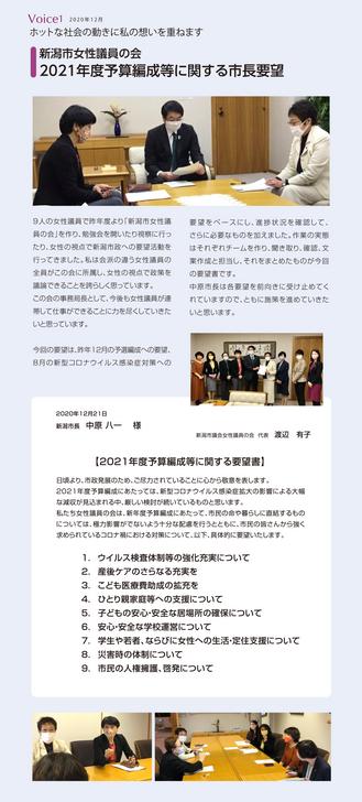 新潟市女性議員の会 2021年度予算編成等に関する市長要望