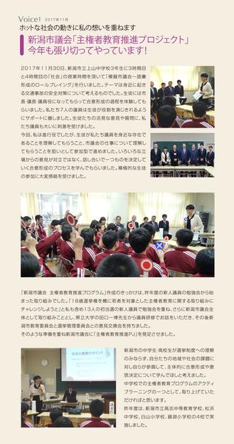 新潟市議会「主権者教育推進プロジェクト」今年も張り切ってやっています!