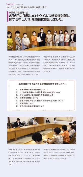 新潟市女性議員の会 8月6日に「新型コロナウイルス感染症対策に関する申し入れ」を市長に提出しました。