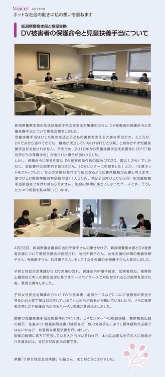 新潟県警察本部と意見交換 DV被害者の保護命令と児童扶養手当について