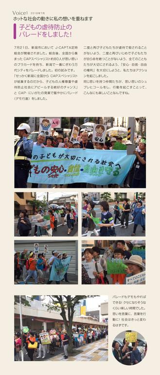 子供の虐待防止のパレードをしました!
