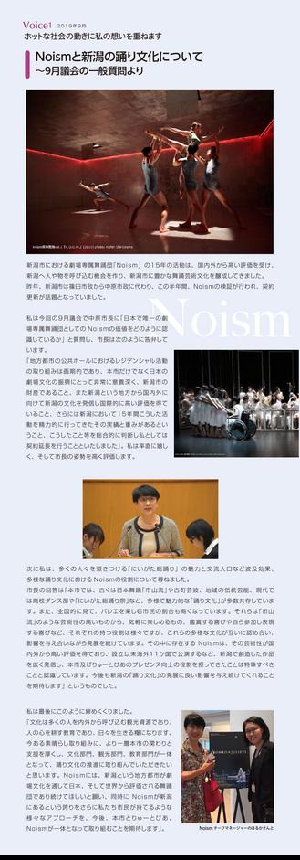 Noismと新潟の踊り文化について