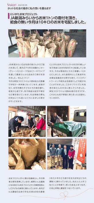 にいがたお米プロジェクト、JA新潟みらいからお米1トンの寄付を頂き、給食の無い今月は10キロのお米を宅配しました。