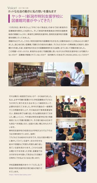 ヤッター!新潟市特別支援学校に図書館司書がやってきた!