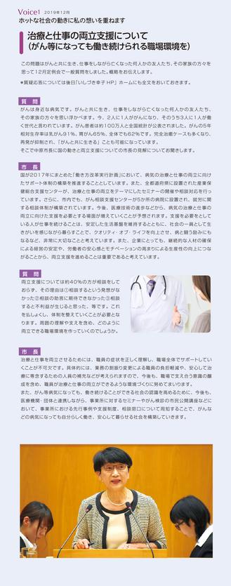 治療と仕事の両立支援について