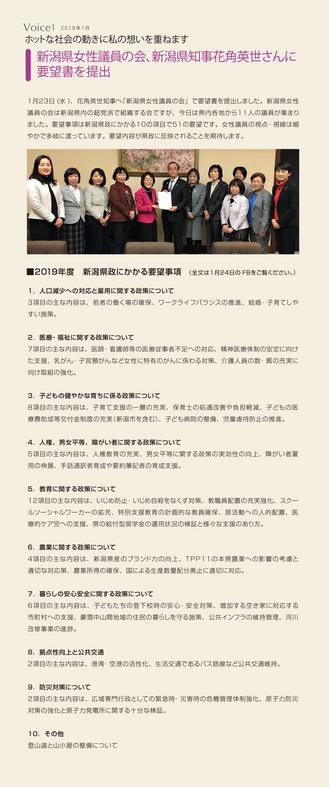 新潟県女性議員の会、新潟県知事花角英世さんに要望書を提出