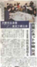 福井新聞掲載記事2018年9月7ににち日
