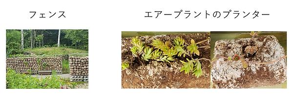 廃菌床の使い方-2.png