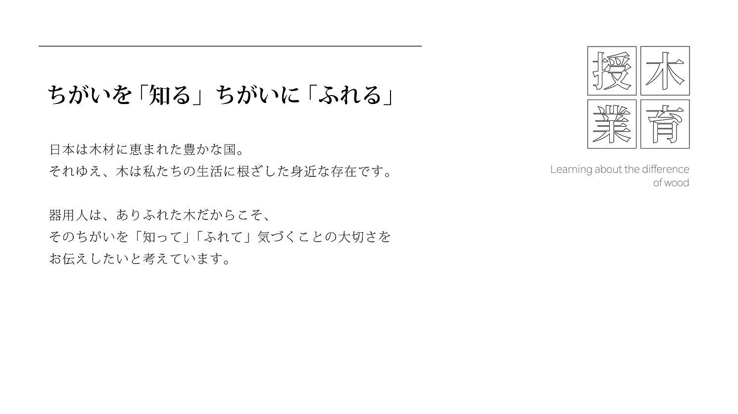 木育001.jpg