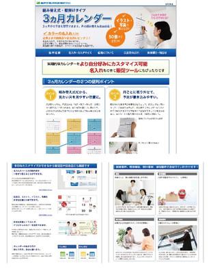 asahi3month_calendar.jpg
