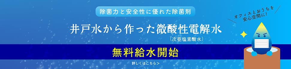 配布バナー.png