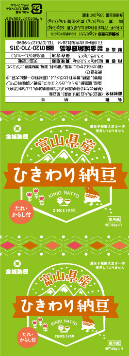 2021_1_toyama_hikiwari_ol.jpg